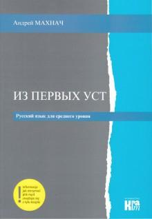 Iz pierwych ust - Język rosyjski. Poziom zaawansowany - Podręcznik z płytą CD