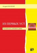 Iz pierwych ust - Język rosyjski. Poziom podstawowy - Podręcznik z płytą CD