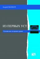 Iz pierwych ust - Język rosyjski. Poziom średnio zaawansowany - Podręcznik z płytą CD