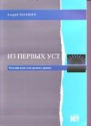 Iz pierwych ust - Język rosyjski. Poziom średnio zaawansowany - Podręcznik z płytą CD (poprzednie wydanie)